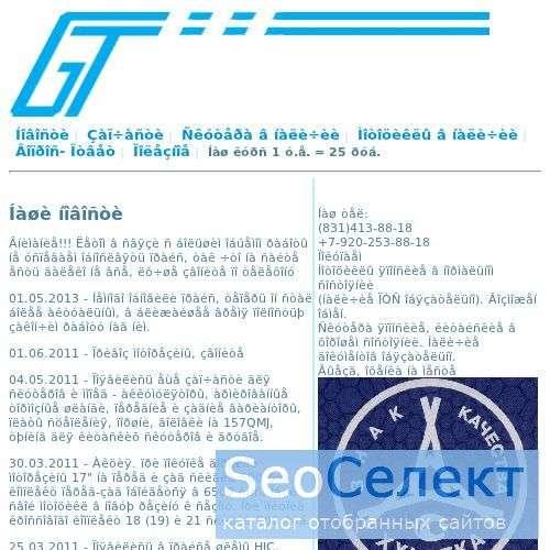 GT - компьютеры, комплектующие, мобильные телефоны - http://www.gtnn.ru/