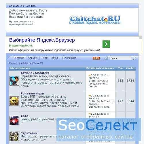 Компьютерный форум - http://www.chitchat.ru/