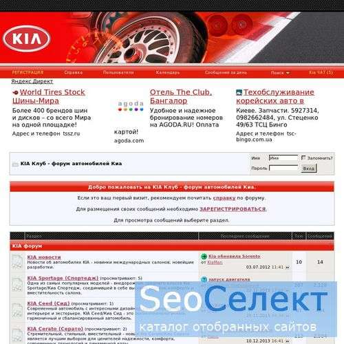 KIA Spectra Клуб - http://mykia.ru/