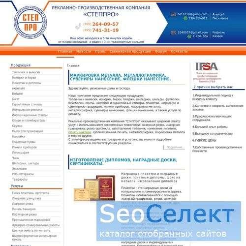 Неоновые вывески и таблички - http://www.steppro.ru/