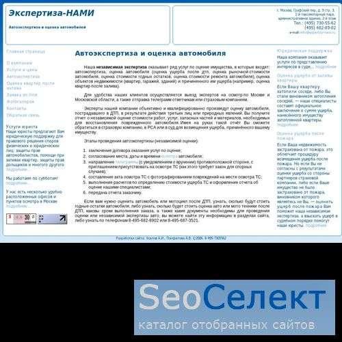 """ООО """"Экспертиза-НАМИ"""" - http://www.expertiza-nami.ru/"""