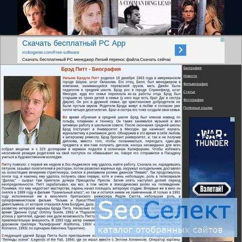 Сайт о Брэде Питте / Brad Pit - http://www.brad-pitt.ru/