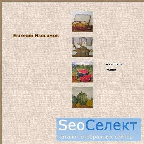 Живопись графика. Продажа картин. - http://www.izosimov.ru/
