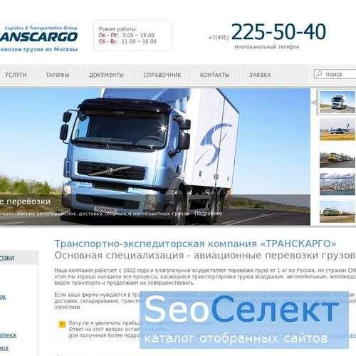 ПЕРЕВОЗКА ГРУЗОВ - http://www.transcargo.ru/