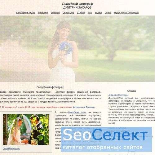 фото невест, свадебное фото, свадебный фотограф. - http://www.dz-photo.ru/