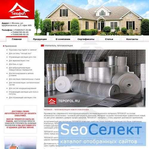 Теплоизоляция кровли, материалы для теплоизоляции, - http://www.tepofol.ru/