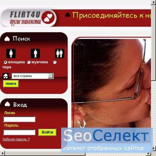 www.flirt4u.ru - знакомства без обязательств - http://www.flirt4u.ru/