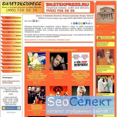 BiletExpress - билеты в театры, билеты на концерты - http://www.biletexpress.ru/