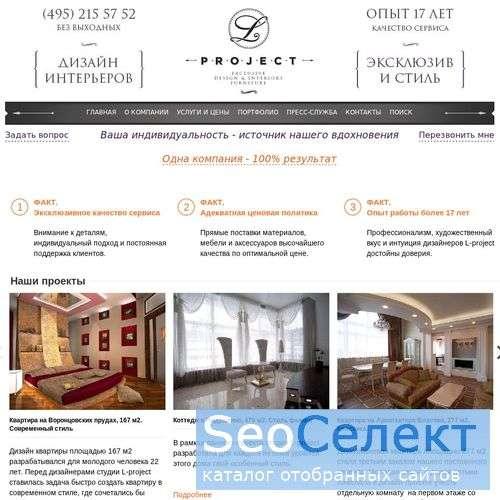 Разработка дизайна интерьера - http://www.l-project.ru/
