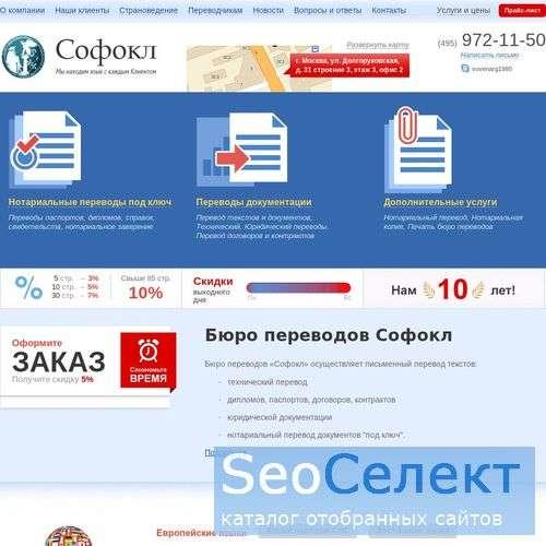 Бюро переводов на Новослободской - http://www.sofokl.ru/