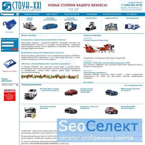 Лизинг легковых и грузовых автомобилей, автолизинг - http://www.stone-xxi.ru/