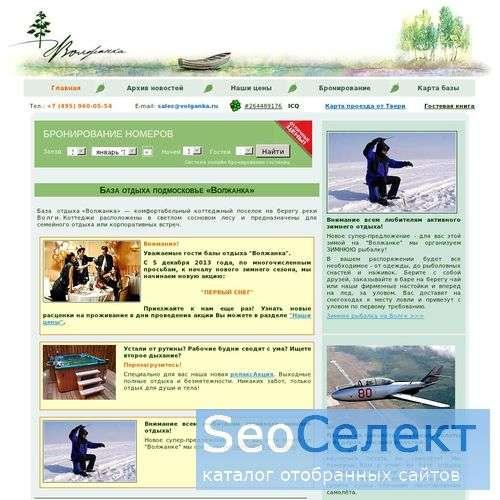 "База отдыха ""Волжанка"" - http://www.volganka.ru/"