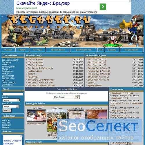 Игры, чит коды для игр, прохождения, обзоры, файлы - http://www.begamer.ru/