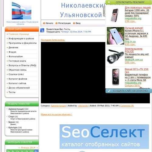 Сайт о Николаевском районе Ульяновской области - http://www.nikolaevka.clan.su/
