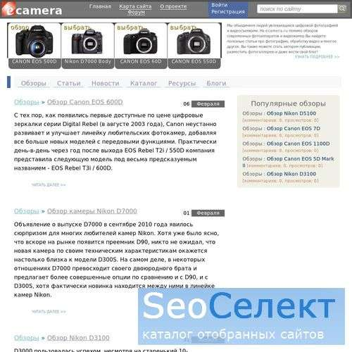 цена и инструкция к canon eos 350d - http://canon-eos-350d.ecamera.ru/