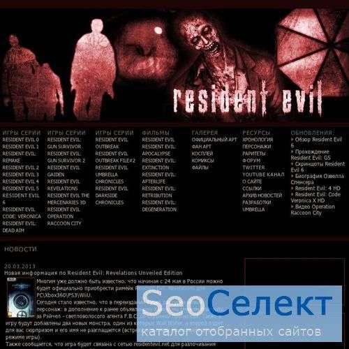 Resident Evil - FOREVER - http://residentevilforever.ru/