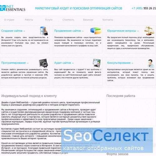 Студия веб-дизайна iNetEssentials - http://www.inetessentials.ru/