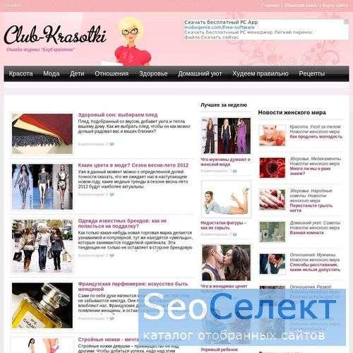 """Клуб - """"Красотки"""" - http://www.club-krasotki.ru/"""
