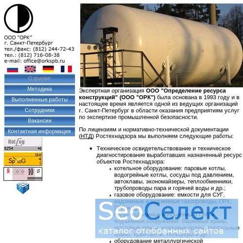 Экспертиза промышленной безопасности - http://ork.net.ru/