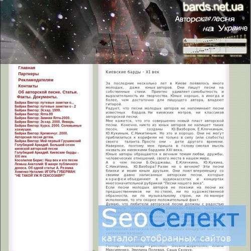 Авторская песня в Украине. - http://bards.net.ua/