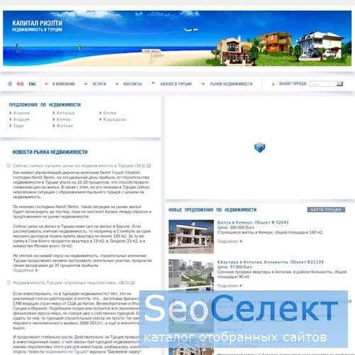 Недвижимость в Турции - http://www.turvilla.ru/