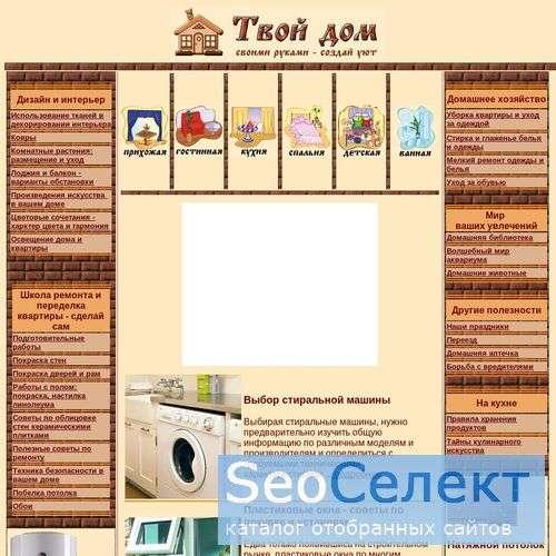Твой дом своими руками. Создай уют. - http://www.tvojdom.net/
