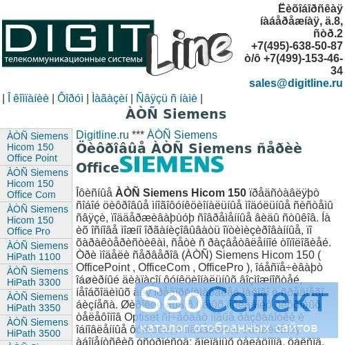 Атс Siemens - http://www.siemens.digitline.ru/