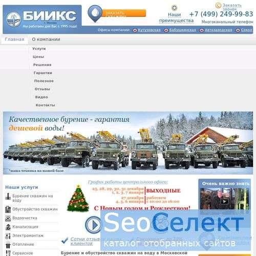 Водоснабжение, Отопление, Канализация для коттеджа - http://www.bore.ru/