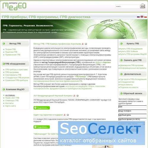 МЕДицинское Электронное Оборудование - http://www.medeo.ru/