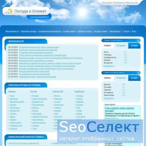 Погода и климат: прогноз погоды, архивы погоды - http://pogoda.ru.net/