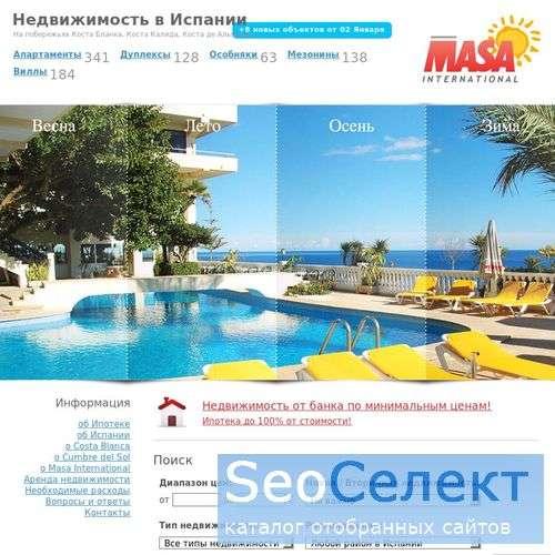 Все сайты по продаже недвижимости в испании