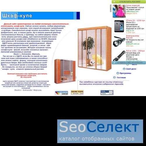 Шкаф-купе своими руками. - http://sammebell.narod.ru/