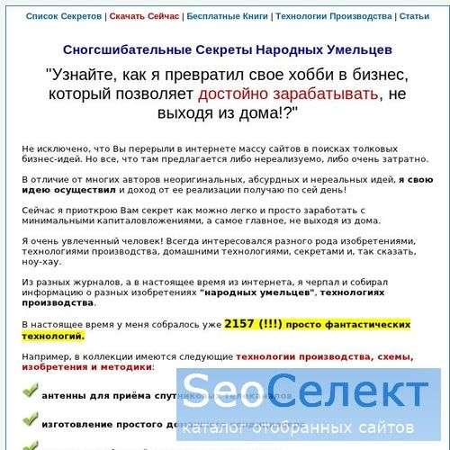 Самоделки. - http://www.dokatorg.ru/