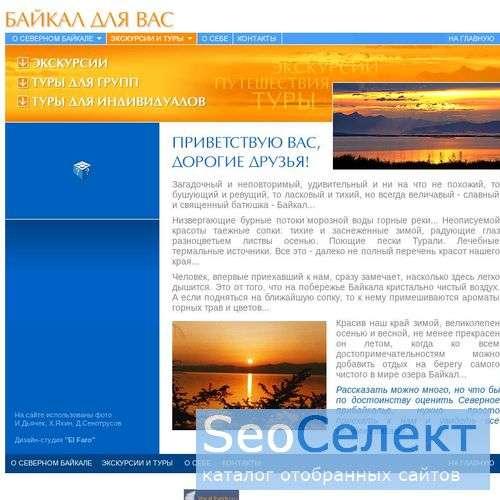 Байкал для вас - http://www.mybaikal.ru/