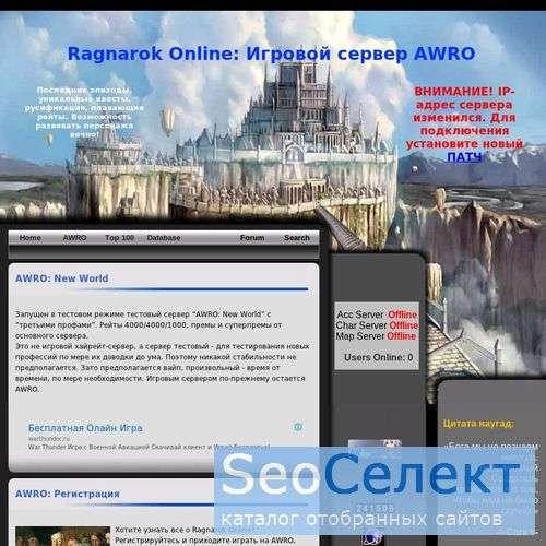 AWRO.ru - Ancient World of Ragnarok Online - http://www.awro.ru/