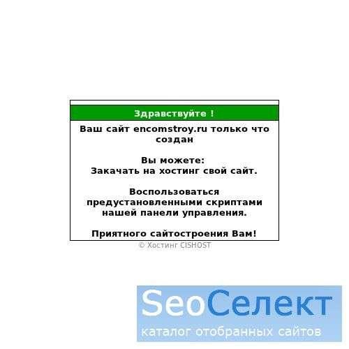 "ООО ""ИНКОМСТРОЙ"" Монтаж электрооборудования. - http://www.encomstroy.ru/"