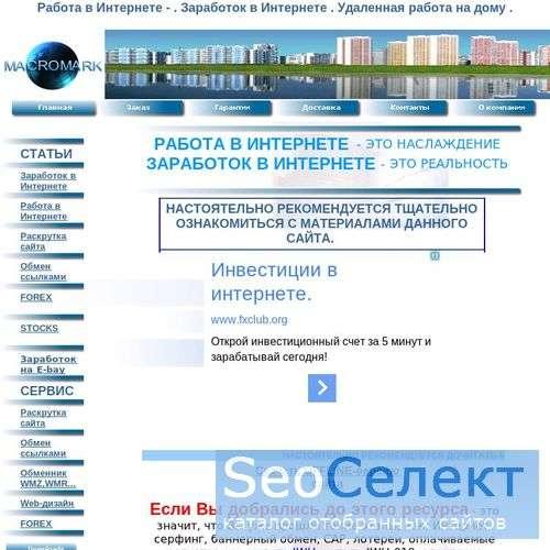 Работа в интернете - http://www.macromark.ru/