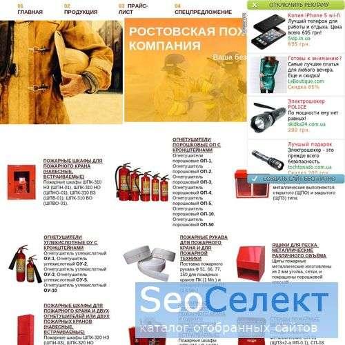 Ростовская Пожарная Компания -производитель шкафов - http://rostpozh.narod.ru/