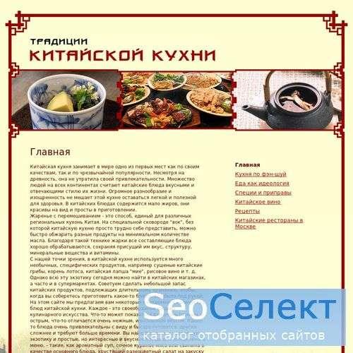 суши рецепт, роллы, китайская кухня - http://www.chinesecook.ru/