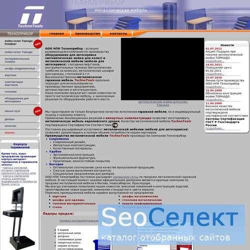 Металллообработка - http://www.technopribor.ru/