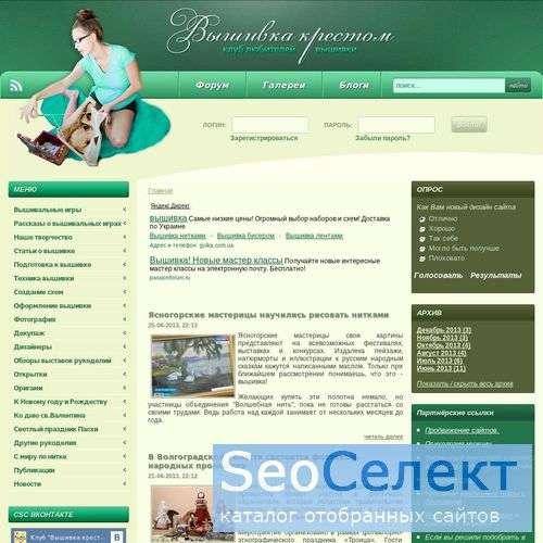 Сайт клуба 'Вышивка крестом' - http://www.cross-stitch-club.ru/