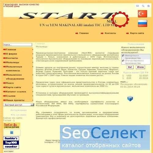 Мельничное мукомольное оборудование Start-Mill - http://www.start-mill.ru/