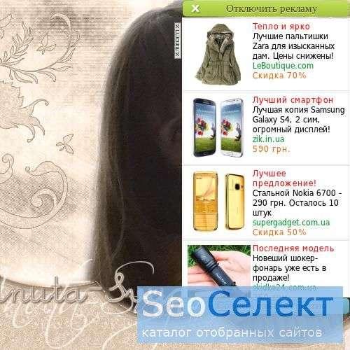 ::Сайтик Анюты:: - http://anuta-svya.narod.ru/