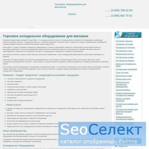 Хладон-Пром - http://www.hladon.ru/