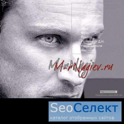 Дмитрий Нагиев в кино и в театре - http://m-rnagiev.ru/