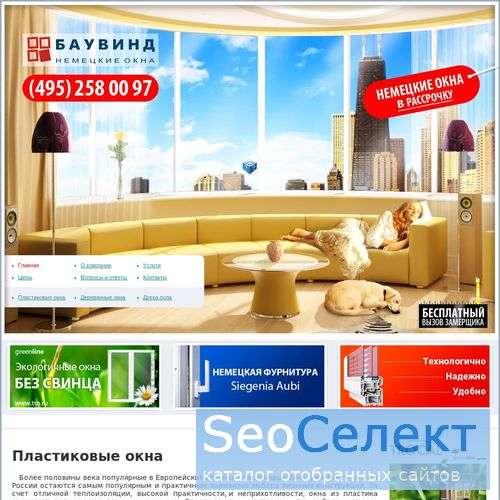 пластиковые окна, окна пвх - http://www.bauwind.ru/