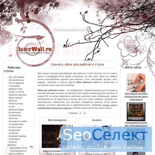 Красивые девушки на Ваш рабочий стол - http://www.interwall.ru/