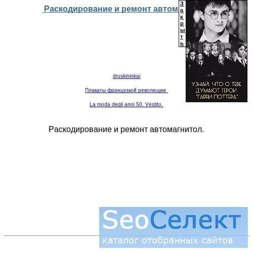 Раскодировка автомагнитол - http://decoding.nm.ru/