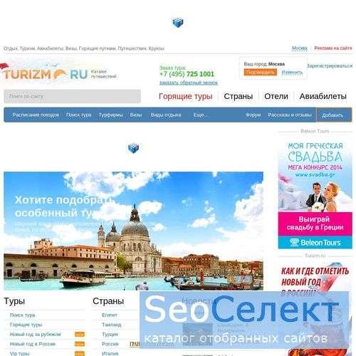 Отдых и путешествия. - http://www.turizm.ru/