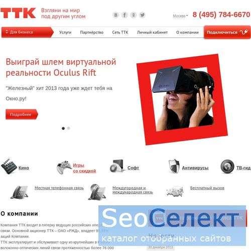 интернет дальний восток - http://www.ttkdv.ru/